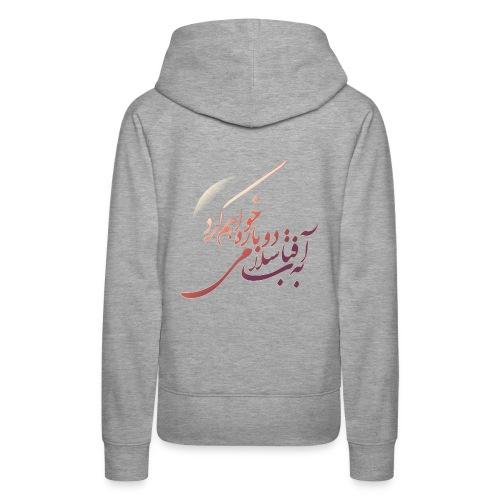 be aftab Persian T-shirt - Women's Premium Hoodie