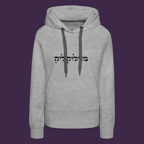 מדלוקליק - Women's Premium Hoodie