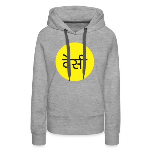The Average Desi - Women's Premium Hoodie