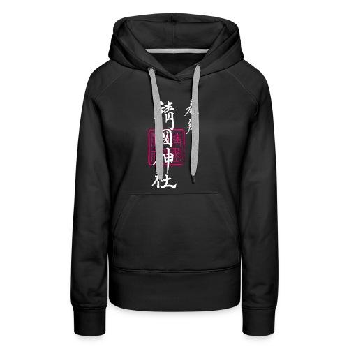 Shrine Pink - Women's Premium Hoodie