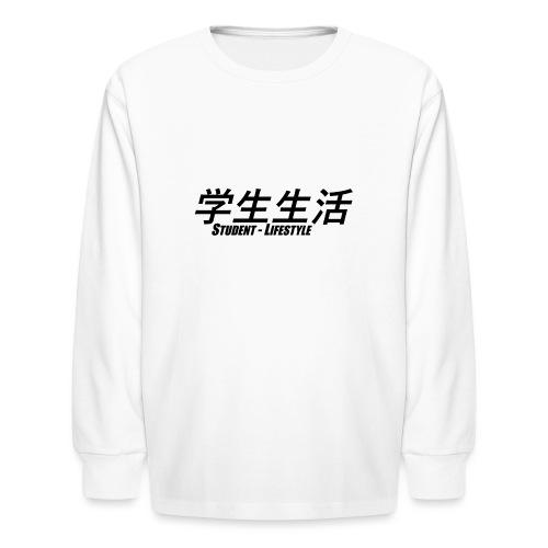 Student Lifestyle (blk lrg) - Kids' Long Sleeve T-Shirt