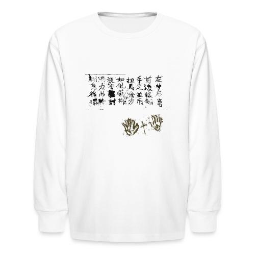 Secrets of Snake (Black) - Kids' Long Sleeve T-Shirt
