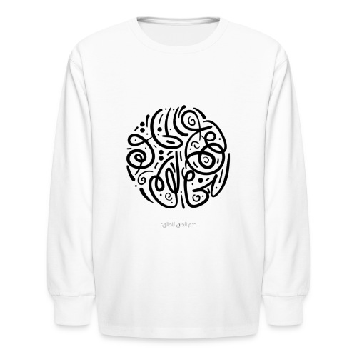 Let the creation to the Creator - Kids' Long Sleeve T-Shirt