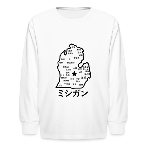 Michigan Japanese Map - Kids' Long Sleeve T-Shirt