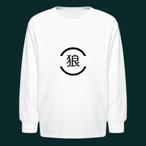 Wolf-japanese - Kids' Long Sleeve T-Shirt