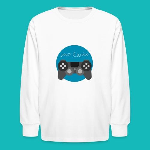 Mashrou3 Gamer Logo Products - Kids' Long Sleeve T-Shirt