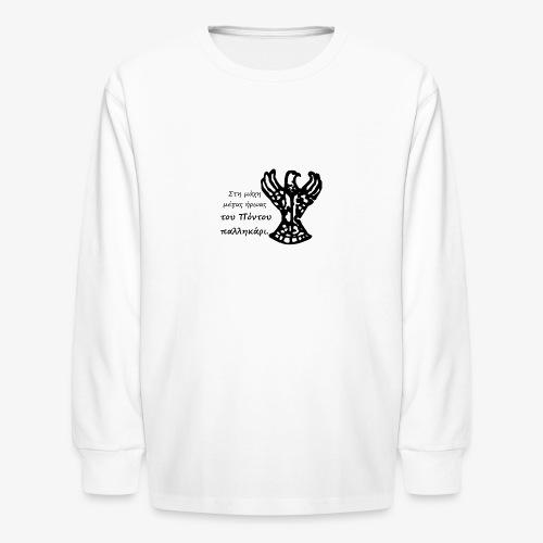 Στην μάχη μέγας ήρωας του Πόντου παλληκάρι. - Kids' Long Sleeve T-Shirt