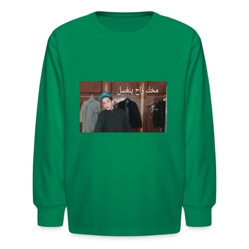 زي الخرا - Kids' Long Sleeve T-Shirt