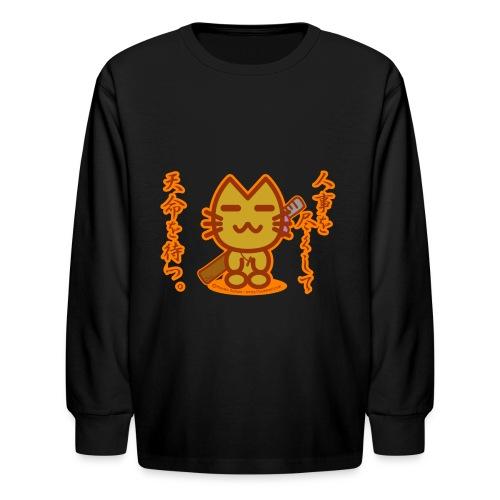 Samurai Cat - Kids' Long Sleeve T-Shirt
