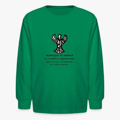 Αετός - Αναστορώ Τα Παλαιά - Kids' Long Sleeve T-Shirt