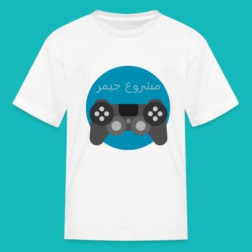 Mashrou3 Gamer Logo Products - Kids' T-Shirt