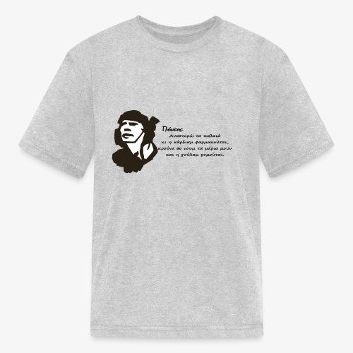 Πόντος - Αναστορώ τα παλαιά - Kids' T-Shirt