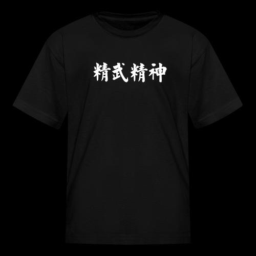 chin woo 3000 pixels - Kids' T-Shirt
