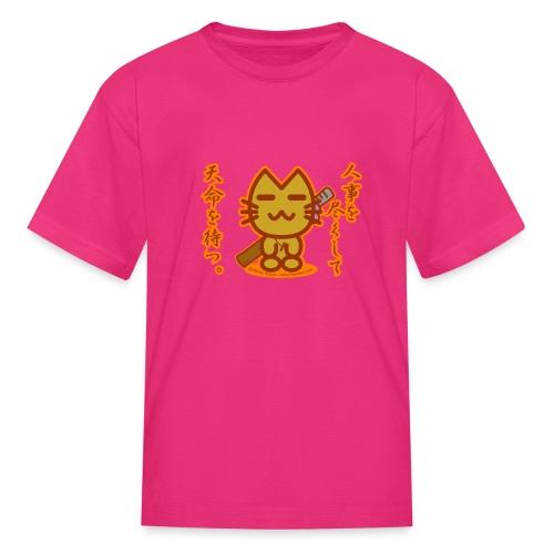 Samurai Cat - Kids' T-Shirt