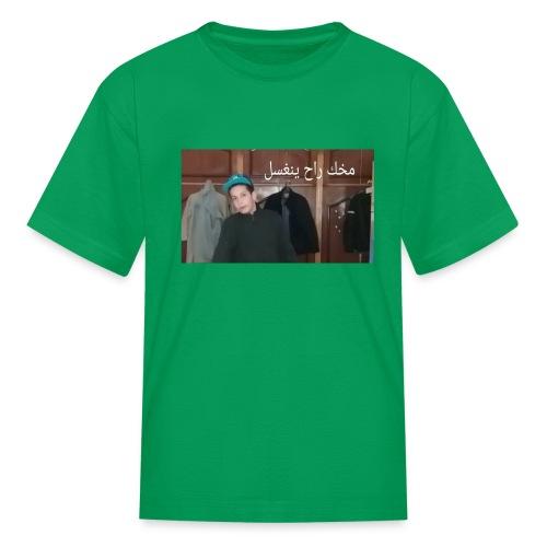 زي الخرا - Kids' T-Shirt