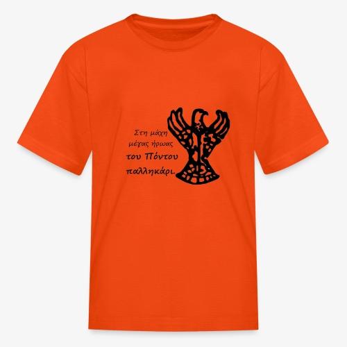 Στην μάχη μέγας ήρωας του Πόντου παλληκάρι. - Kids' T-Shirt