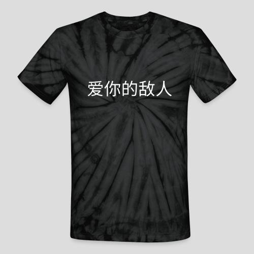 Chinese LOVE YOR ENEMIES Logo (Black Only) - Unisex Tie Dye T-Shirt