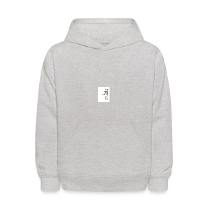 You aint seen nothing yet! - Kids' Hoodie