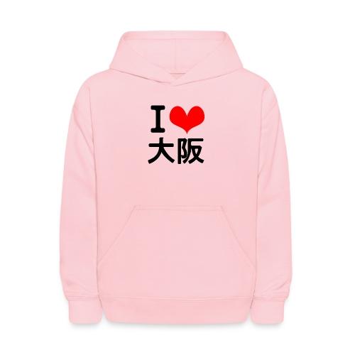 I Love Osaka - Kids' Hoodie