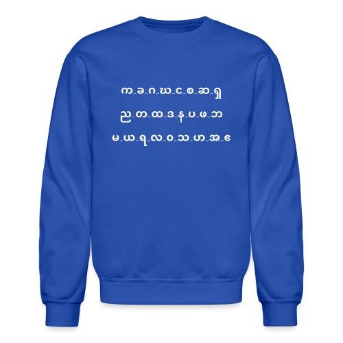 karen alphabet - Unisex Crewneck Sweatshirt