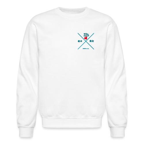 HisShirtfront gif - Unisex Crewneck Sweatshirt