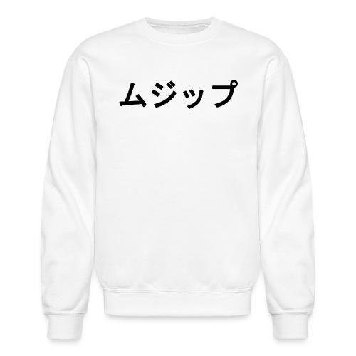 MJP in Japanese Text (Black) - Crewneck Sweatshirt