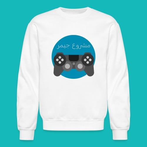 Mashrou3 Gamer Logo Products - Crewneck Sweatshirt