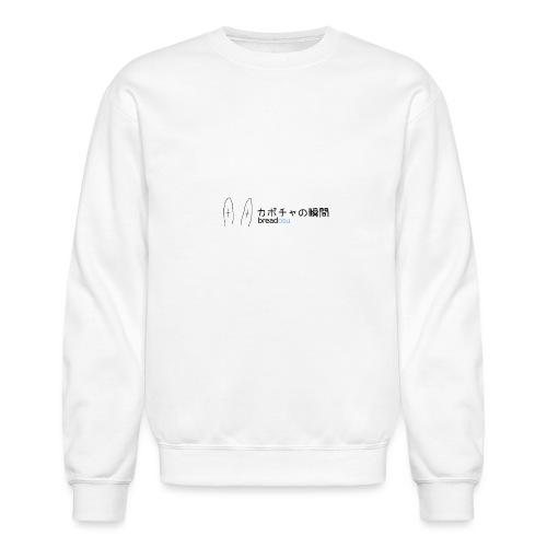 pumpkin moment - Unisex Crewneck Sweatshirt