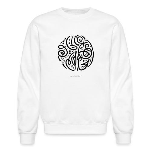Let the creation to the Creator - Crewneck Sweatshirt