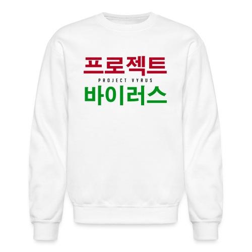 VYRUS KOREAN WHITE - Crewneck Sweatshirt