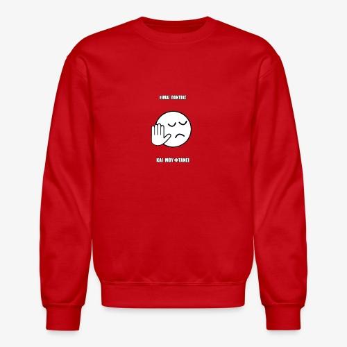 Jo Baka - Είμαι Πόντιος Και Μου Φτάνει - Crewneck Sweatshirt