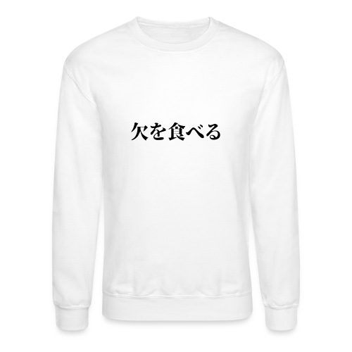 I eat ass sweater - Crewneck Sweatshirt