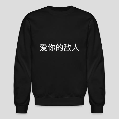 Chinese LOVE YOR ENEMIES Logo (Black Only) - Crewneck Sweatshirt