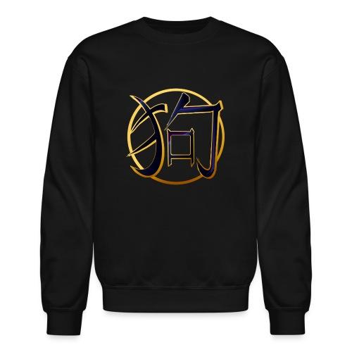 The Year Of The Dog - Crewneck Sweatshirt