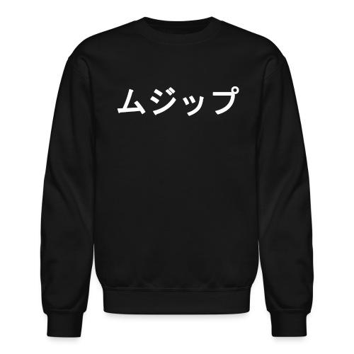MJP in Japanese Text (White) - Crewneck Sweatshirt