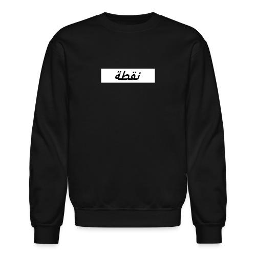 OTD Arabic Print - Crewneck Sweatshirt