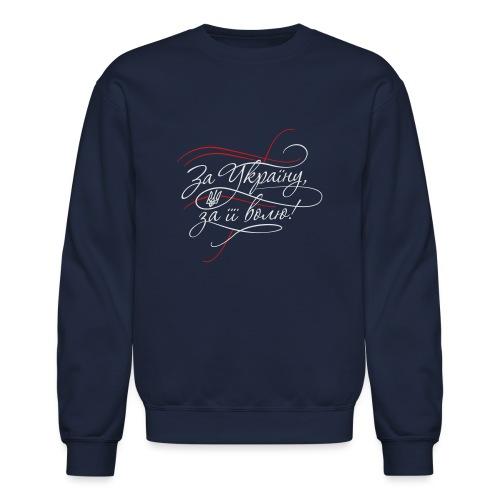 For Ukraine - Unisex Crewneck Sweatshirt