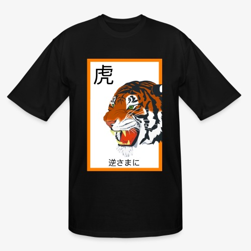 TIGER! - Men's Tall T-Shirt