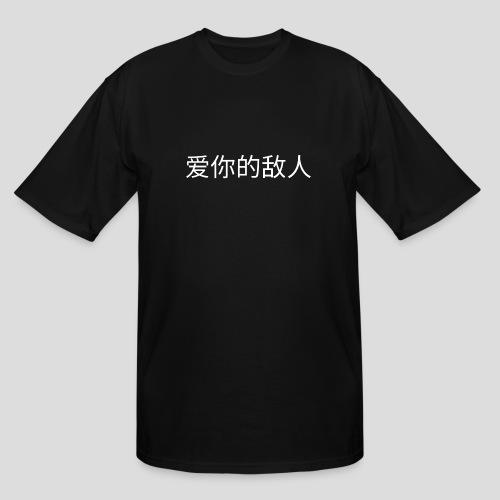 Chinese LOVE YOR ENEMIES Logo (Black Only) - Men's Tall T-Shirt