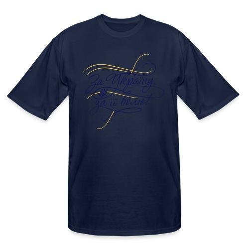 For Ukraine - Men's Tall T-Shirt