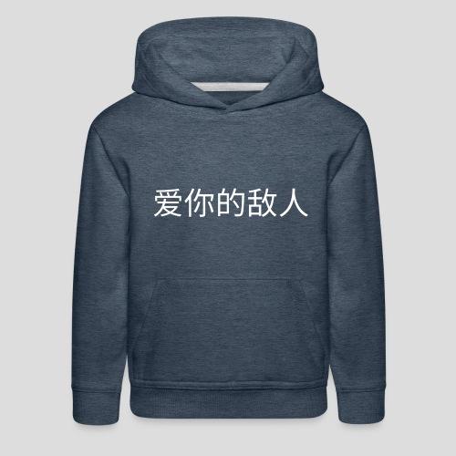 Chinese LOVE YOR ENEMIES Logo (Black Only) - Kids' Premium Hoodie