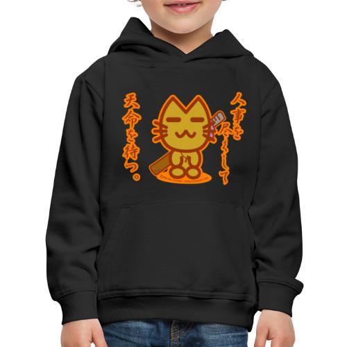 Samurai Cat - Kids' Premium Hoodie