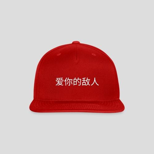 Chinese LOVE YOR ENEMIES Logo (Black Only) - Snap-back Baseball Cap