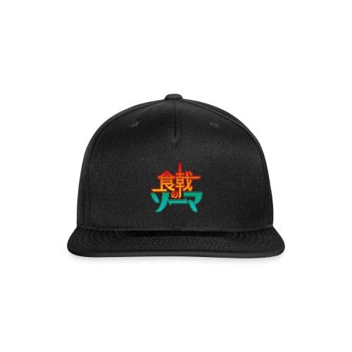 shokugeki no souma logo - Snap-back Baseball Cap