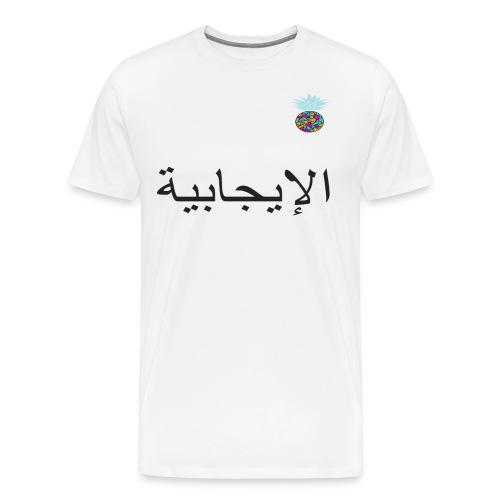 the positivity - Men's Premium T-Shirt