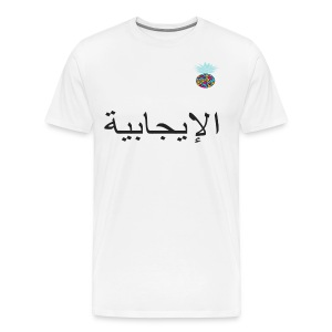 the positivity - Men's Premium T-Shirt