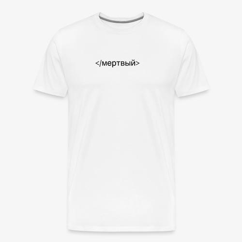 White Out - Men's Premium T-Shirt
