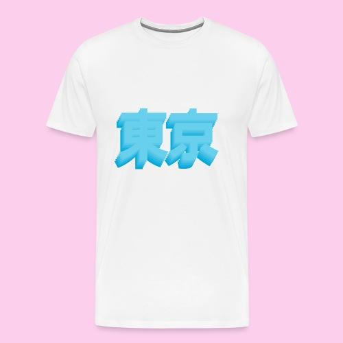 TOKYO DRIFT STYLE - Men's Premium T-Shirt