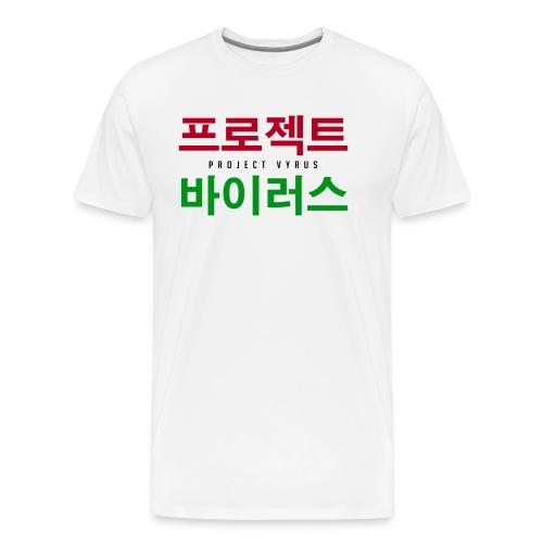 VYRUS KOREAN WHITE - Men's Premium T-Shirt
