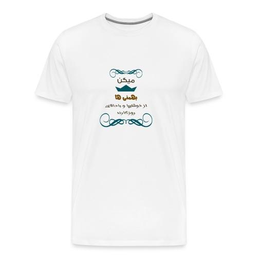 bahman - Men's Premium T-Shirt